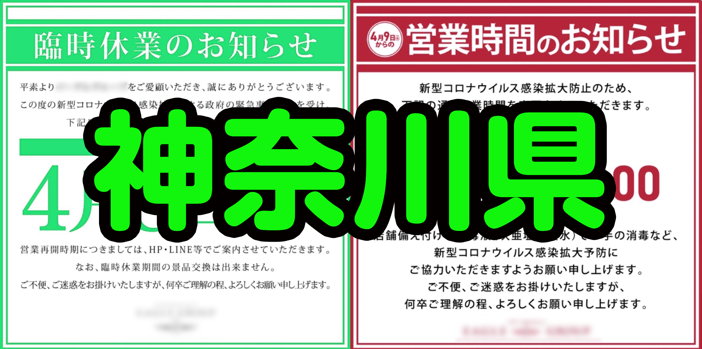 店名 公表 東京 パチンコ