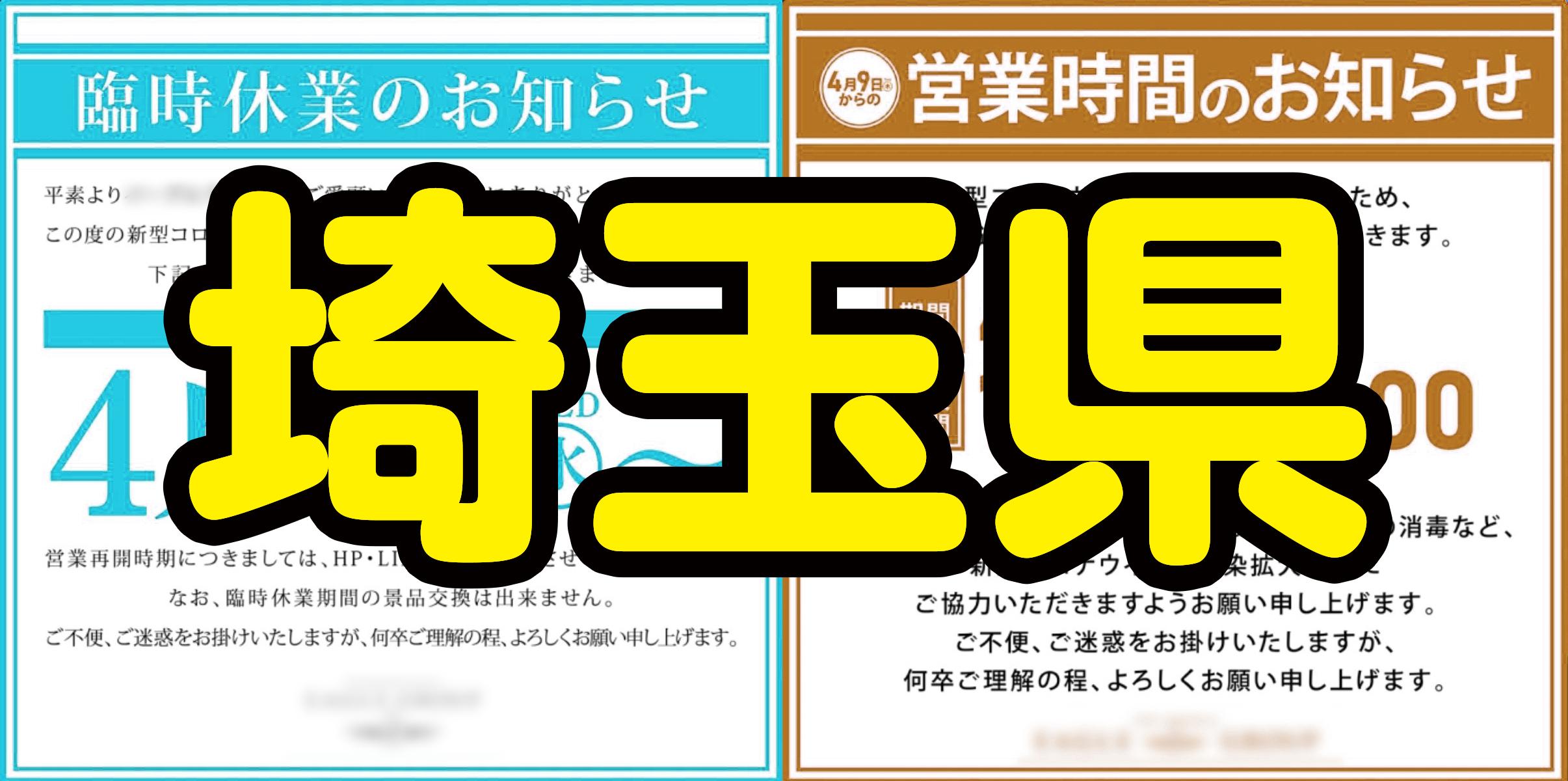 埼玉 県 パチンコ 営業